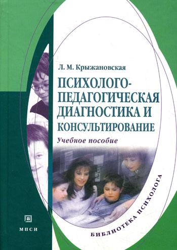 Психолого-педагогическая диагностика и консультирование. Учебное пособие