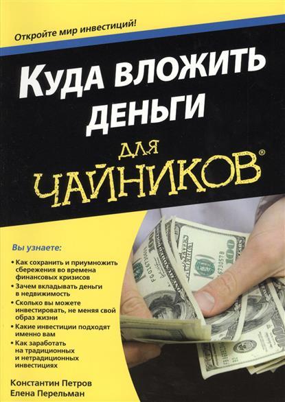 Петров К., Перельман Е. Куда вложить деньги для чайников константин петров елена перельман куда вложить деньги для чайников