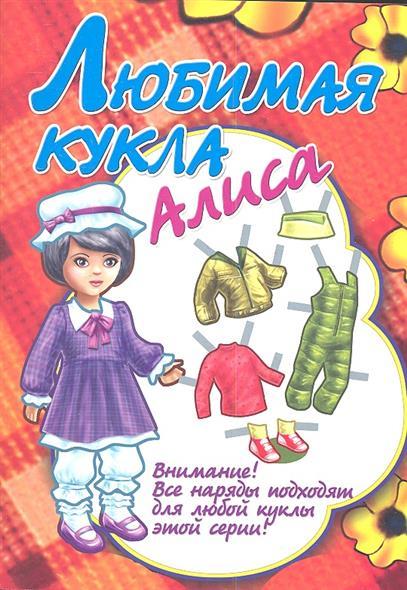 Любимая кукла Алиса