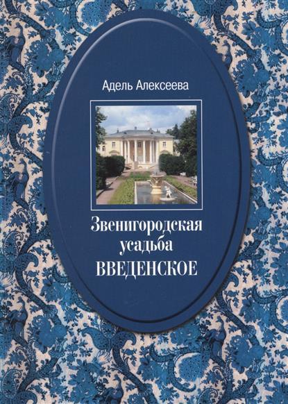 Звенигородская усадьба Введенское. Культурное гнездо, сохраненное графом С.Д. Шереметевым