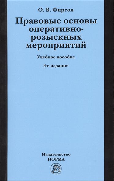 Правовые основы оперативно-розыскных мероприятий: учебное пособие. 3-е издание, исправленное и дополненное