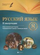 Русский язык. 8 класс. II полугодие. Планы-конспекты уроков