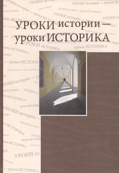 Уроки истории - уроки историка. Сборник статей к 80-летию Ю.Д. Марголиса