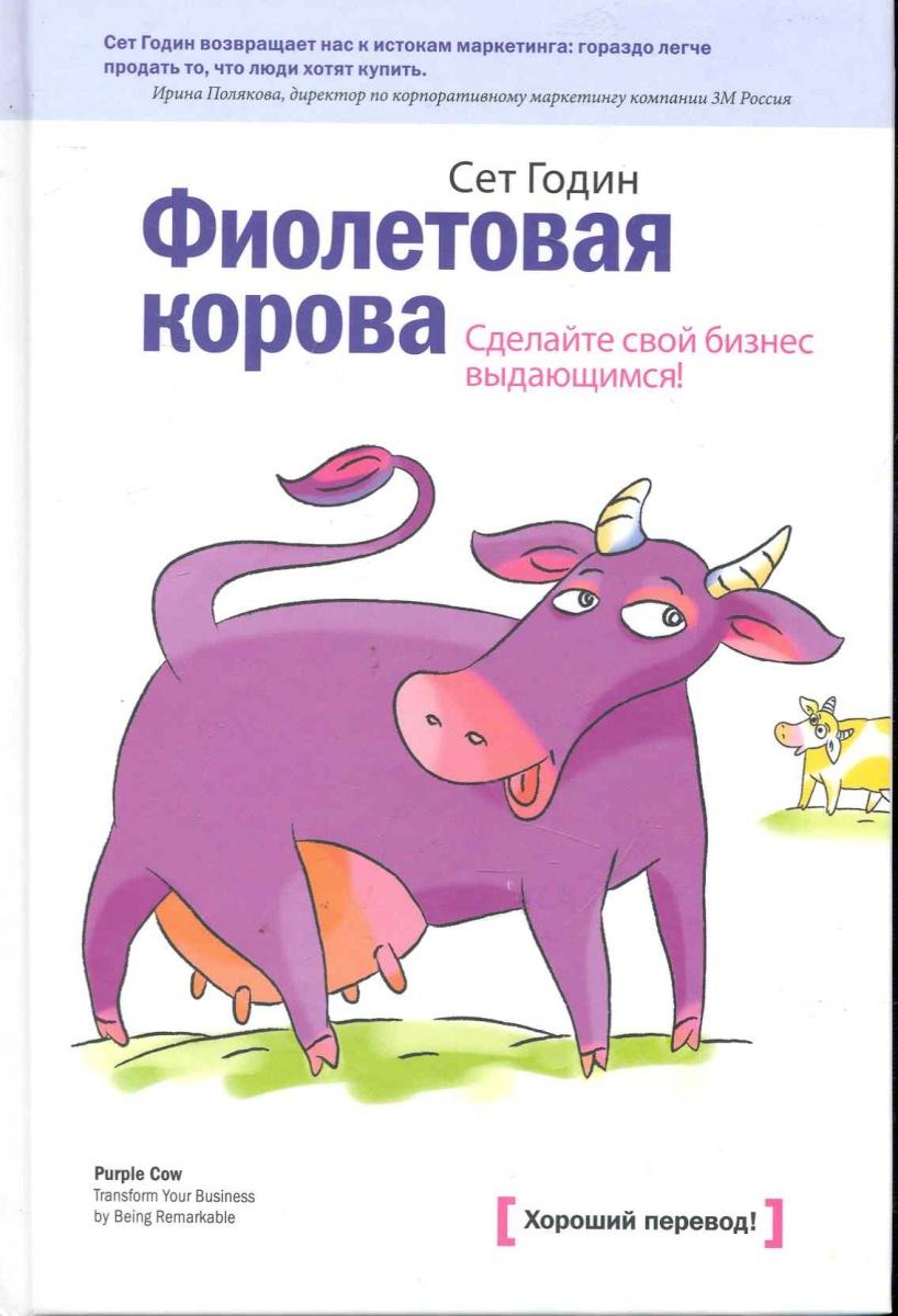 Годин С. Фиолетовая корова Сделайте свой бизнес выдающимся