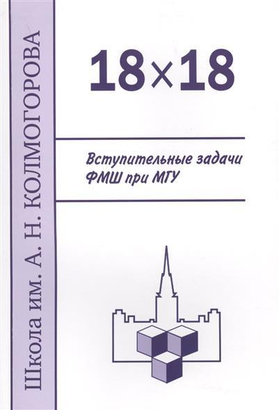 18 х 18. Вступительные задачи ФМШ при МГУ