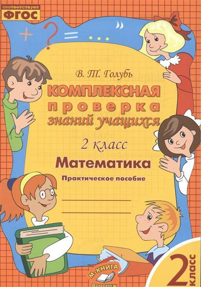 Математика. 2 класс. Комплексная проверка знаний учащихся