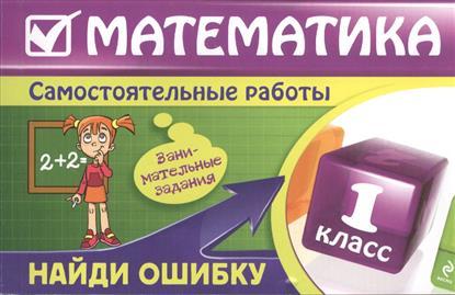 Математика. 1 класс. Самостоятельные работы. Найди ошибку