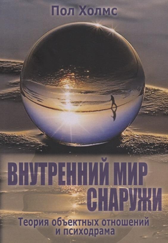Холмс П. Внутренний мир снаружи: Теория объектных отношений и психодрама