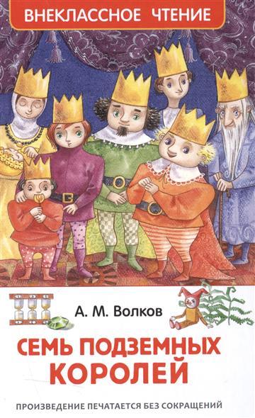 Волков А. Семь подземных королей ISBN: 9785353077947 художественные книги росмэн волков александр семь подземных королей