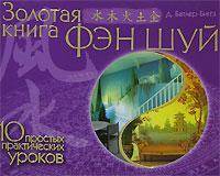 Батлер-Биггз Д. Золотая книга фэн шуй 10 простых практ. уроков. ISBN: 9785222113301 цены онлайн
