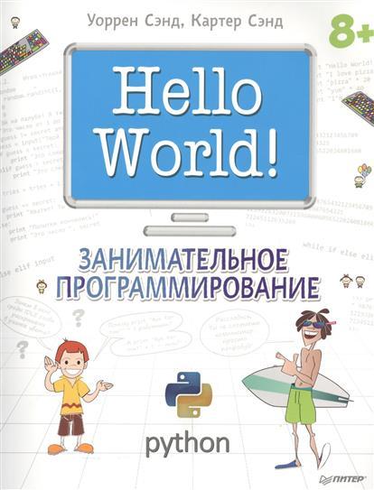 Hello World! Занимательное программирование (8+)