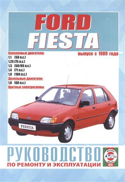 Гусь С. (сост.) Ford Fiesta. Руководство по ремонту и эксплуатации. Бензиновые двигатели. Дизельные двигатели. Выпуск с 1989 года