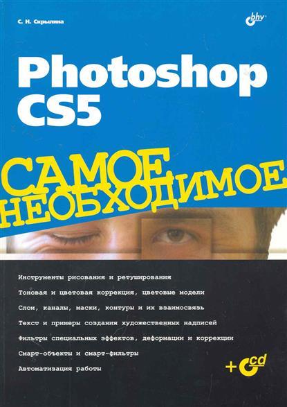 Скрылина С. Photoshop CS5 Самое необходимое photoshop cs5 на 100%