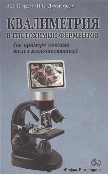 Киладзе А., Джемухадзе Н. Квалиметрия в гистохимии ферментов (на примере кожных желез млекопитающих) а н гилёв асимметрия использования конечностей у млекопитающих