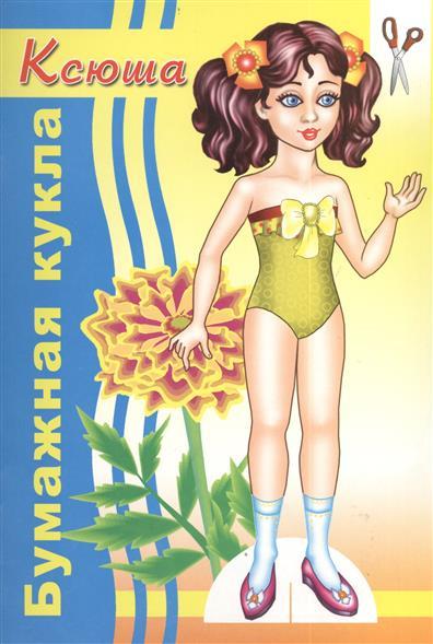 Бумажная кукла Ксюша. Вырежи и склей куклу!