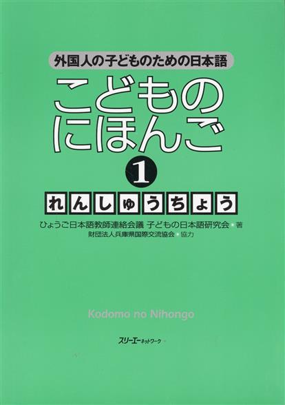 Japanese for Children I - Workbook/ Японский для Детей I - Рабочая тетрадь (книга на японском языке)