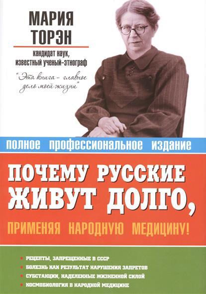 Торэн М. Почему русские живут долго, применяя народную медицину! комлев м лечение как использовать молитвы заговоры и народную медицину