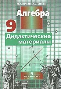 Алгебра 9 кл Дидакт. материалы