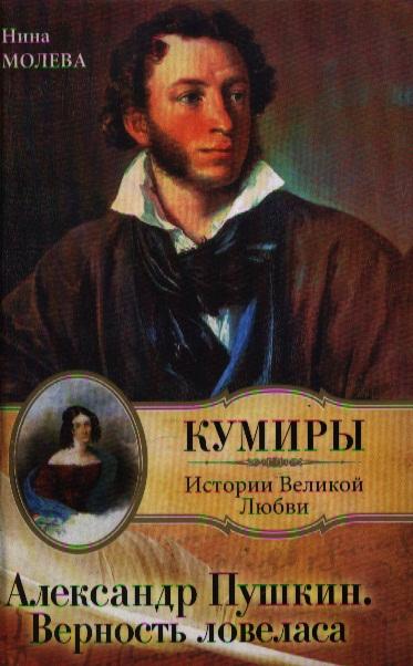 Александр Пушкин Верность ловеласа