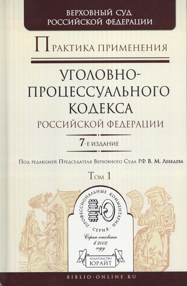 Практика применения Уголовно-процессуального кодекса Российской Федерации. Практическое пособие (комплект из 2 книг)