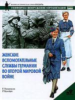 Женские вспомогательные службы Германии во Второй мировой войне