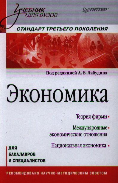 Лабудин А. (ред.) Экономика для бакалавров и специалистов