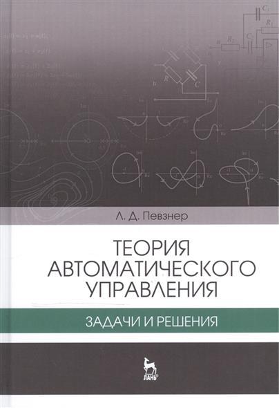 Певзнер Л.: Теория автоматического управления. Задачи и решения