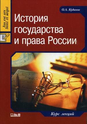 История гос-ва и права России Курс лекций