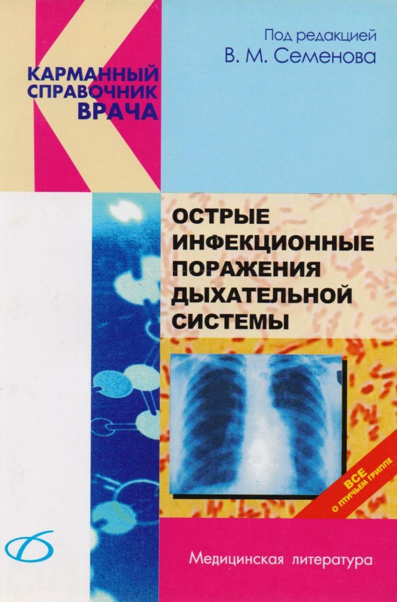 Острые инфекционные поражения дыхательной системы