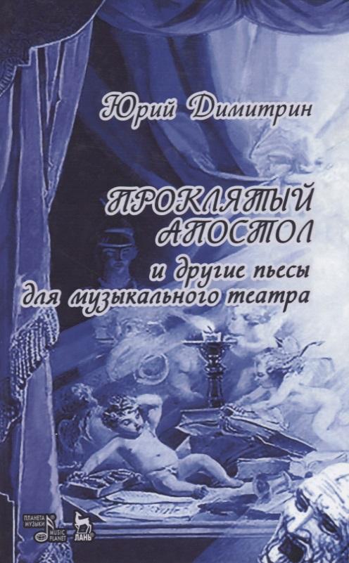 Димитрин Ю. Проклятый апостол и другие пьесы для музыкального театра jim jams браслеты