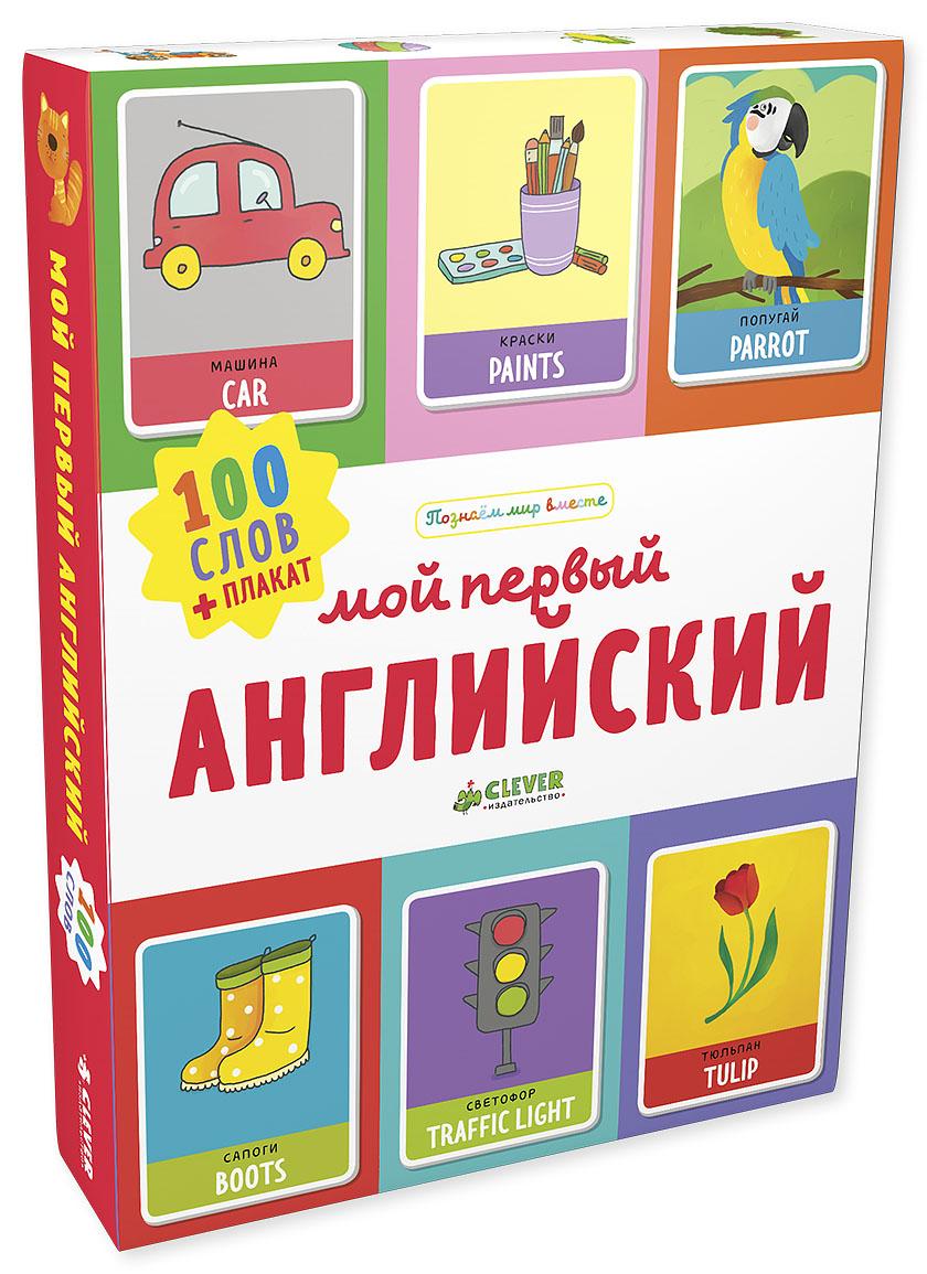 Уткина О. Мой первый английский. 100 слов