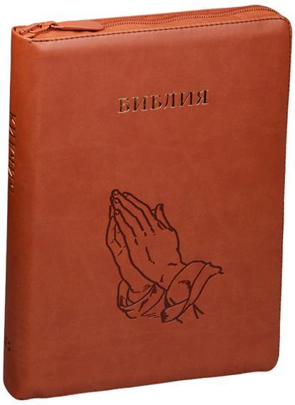 Библия. Книги Священного Писания Ветхого и Нового Завета. Канонические с параллельными местами и приложением (терракотовая)