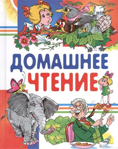 Агинская Е. (ред.) Домашнее чтение агинская е ред самолетик тема