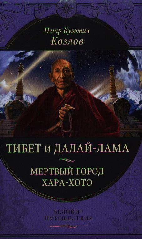Козлов П. Тибет и Далай-лама. Мертвый город Хара-Хото