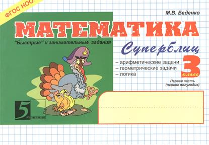 Беденко М. Математика. Суперблиц. 3 класс. 1-е полугодие ziane chunky 116 3