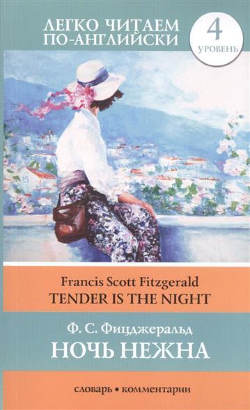Фицджеральд Ф. Ночь нежна / Tender is the night tender is the night ночь нежна уровень 4 fitzgerald f s