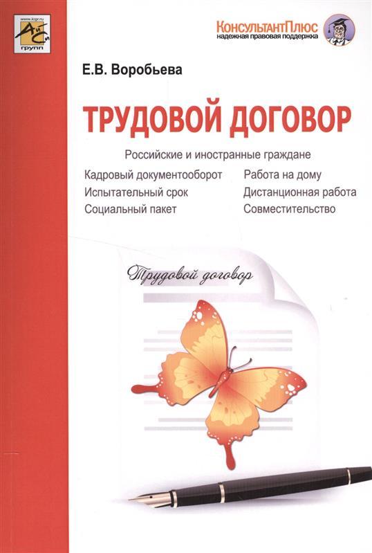 Воробьева Е. Трудовой договор э н бондаренко трудовой договор как основание возникновения правоотношения