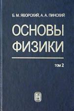 Яворский Б. Основы физики т.2 Яворский делоне н б основы физики конденсированного вещества