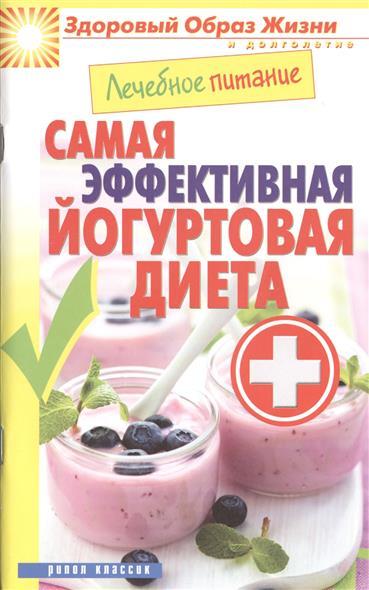 Самая эффективная йогуртовая диета