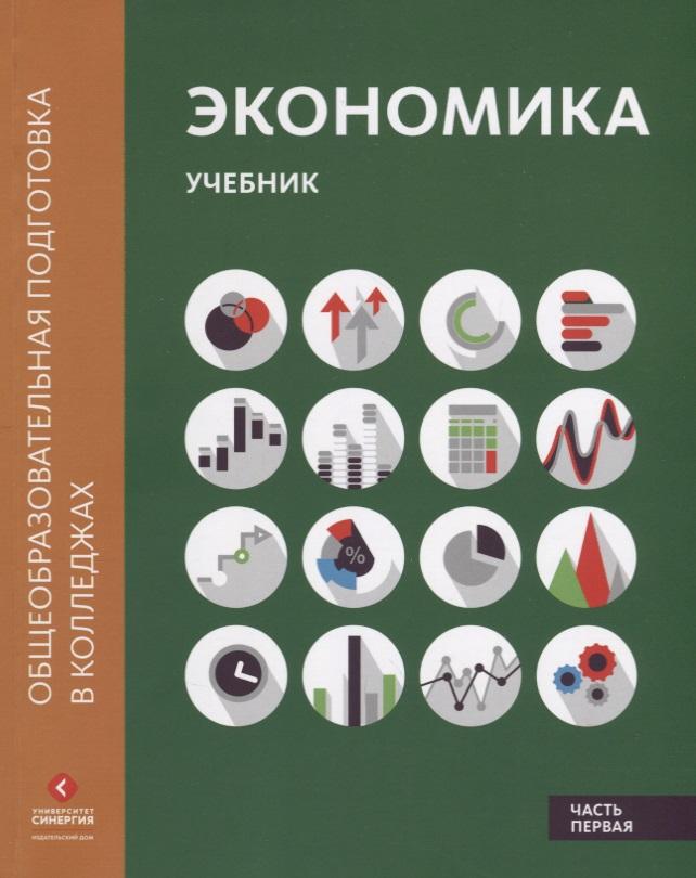 Экономика. Учебник. В двух частях. Часть первая