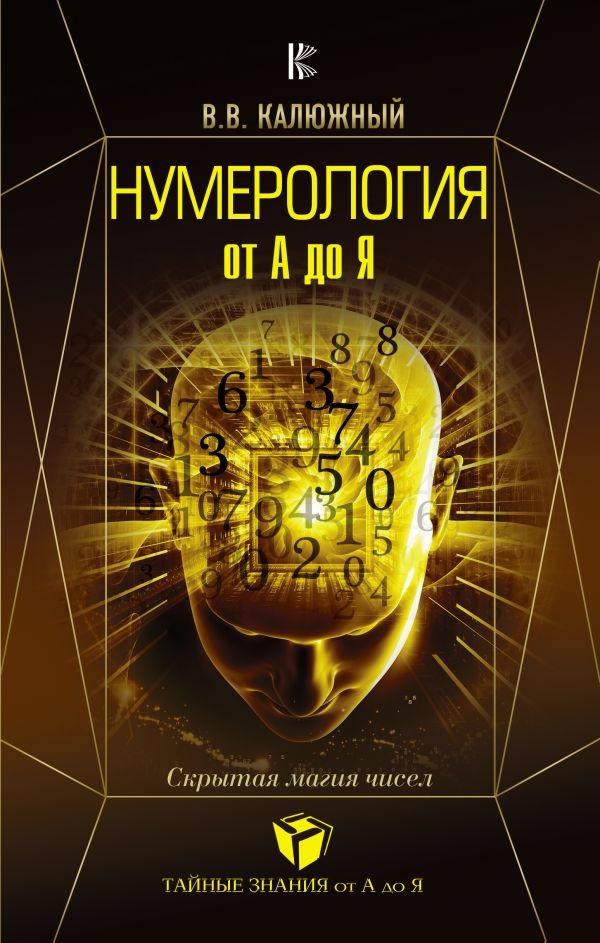 Калюжный В. Нумерология от А до Я. Скрытая магия чисел