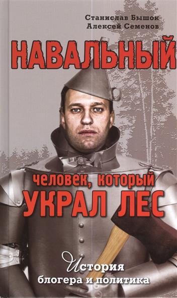 Бышок С., Семенов А.