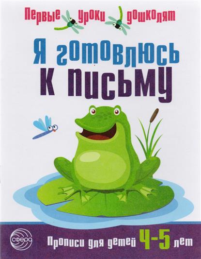 Чистякова Н. (сост.) Я готовлюсь к письму. Прописи для детей 4-5 лет