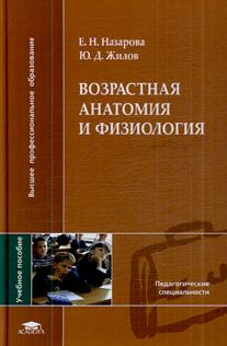 Назарова Е. Возрастная анатомия и физиология