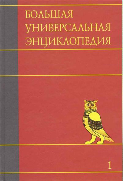 Большая универсальная энциклопедия т.1/20тт