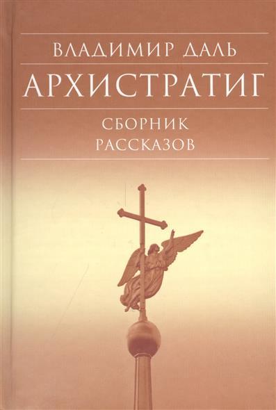 Даль В. Архистратиг. Сборник рассказов. 3-е издание dal dosso® перчатки