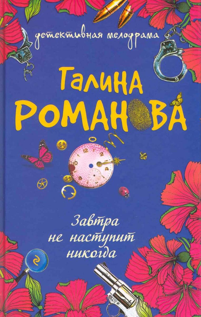 Романова Г. Завтра не наступит никогда когда наступит завтра 2018 08 15t19 00