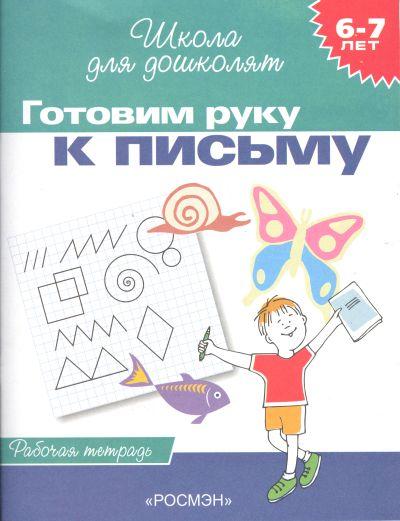 Готовим руку к письму 6-7 лет Р/т