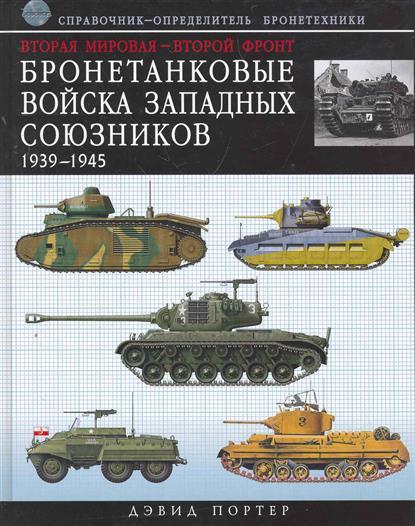 Бронетанковые войска Западных союзников 1939-1945…