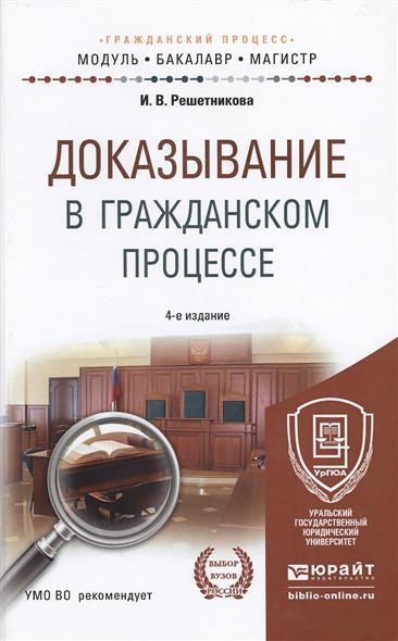 Доказывание в гражданском процессе. Учебно-практическое пособие для бакалавриата и магистратуры. 4-е издание, переработанное и дополненное
